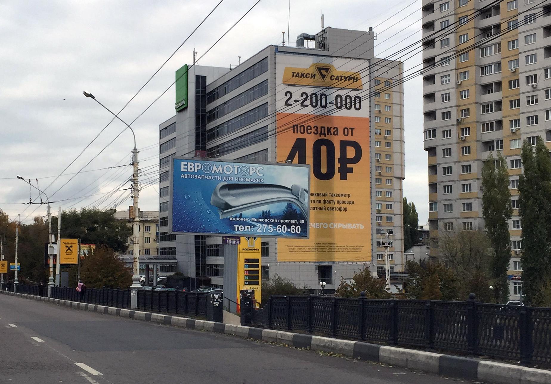 размещение рекламы на виадуке Воронеж