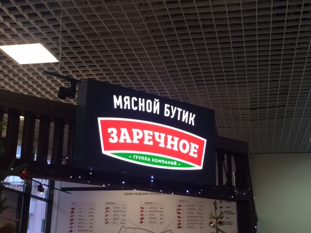 световые короба в Воронеже
