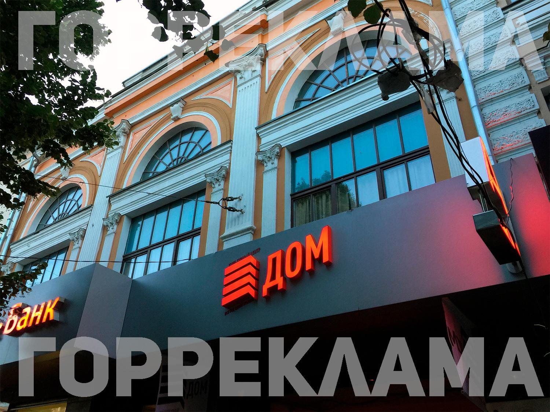 объемные-буквы-вывеска-ДОМ-Воронеж