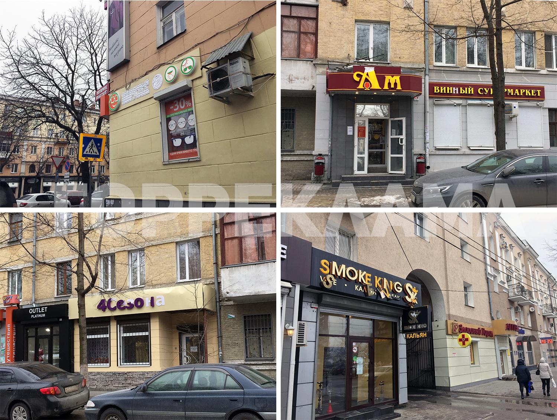 ремонт-вывесок-объемных-букв-Воронеж