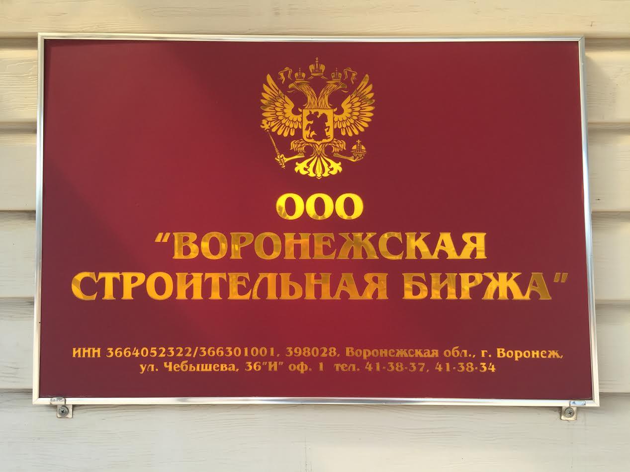 табличка ВСБ НИЛЬСЕН Воронеж