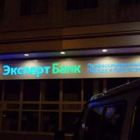 эксперт банк 1