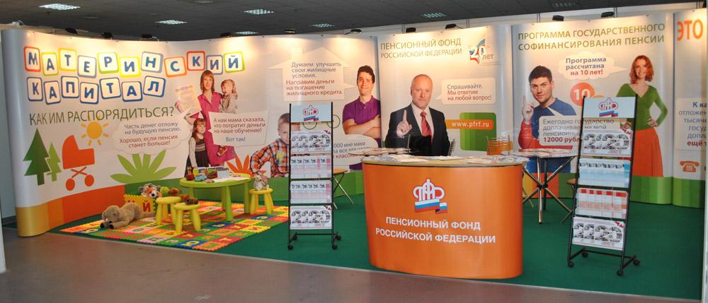 выставочный стенд пенсионный фонд Воронеж