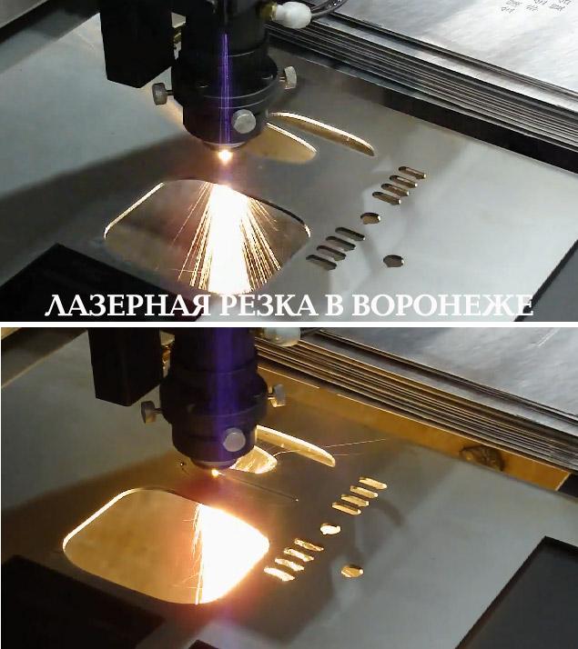 лазерная резка в Воронеже