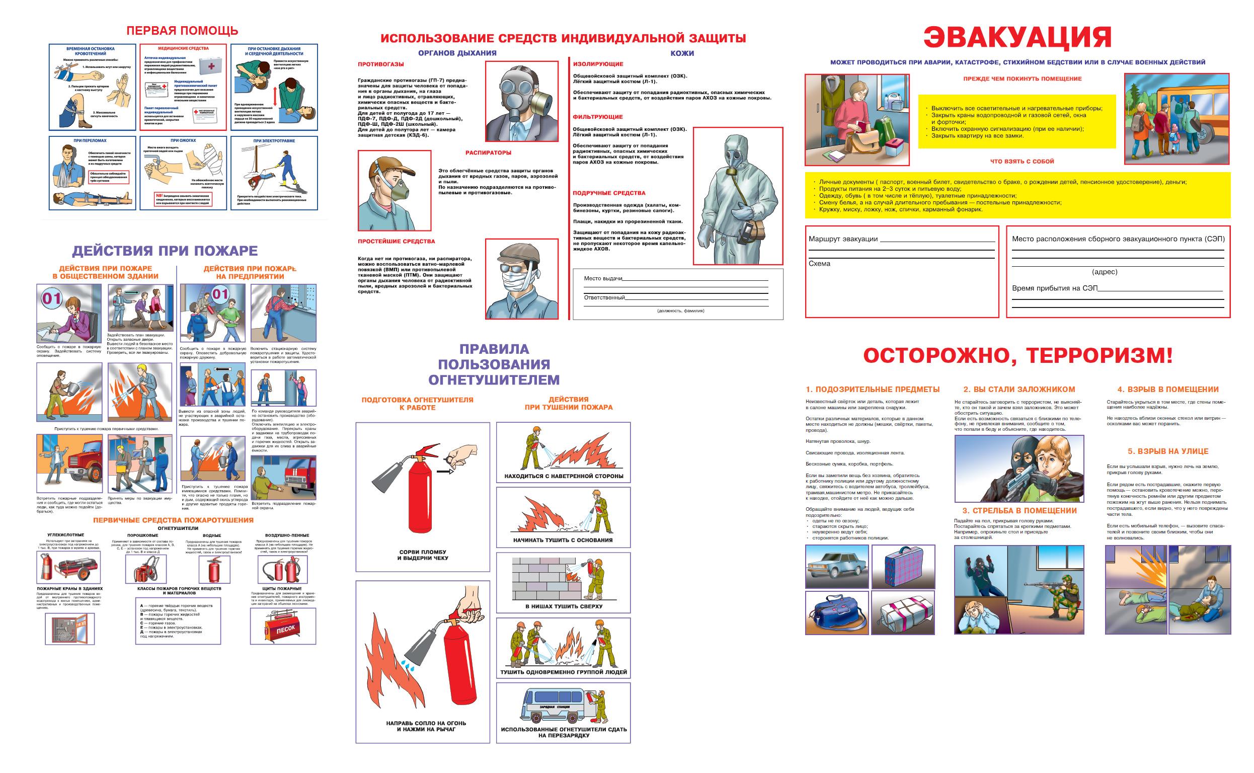 плакаты-ГО-ЧС-в-Воронеже