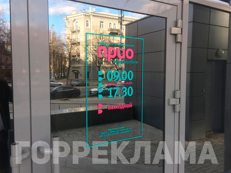 режимник-ПРИО-ВНЕШТОРГБАНК-в-Воронеже