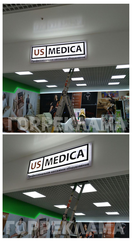 вывеска-световая-US-MEDICA-Воронеж