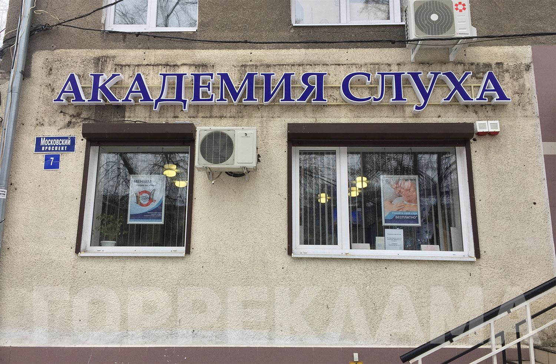 вывеска-объемные-буквы-Воронеж-академия-слуха