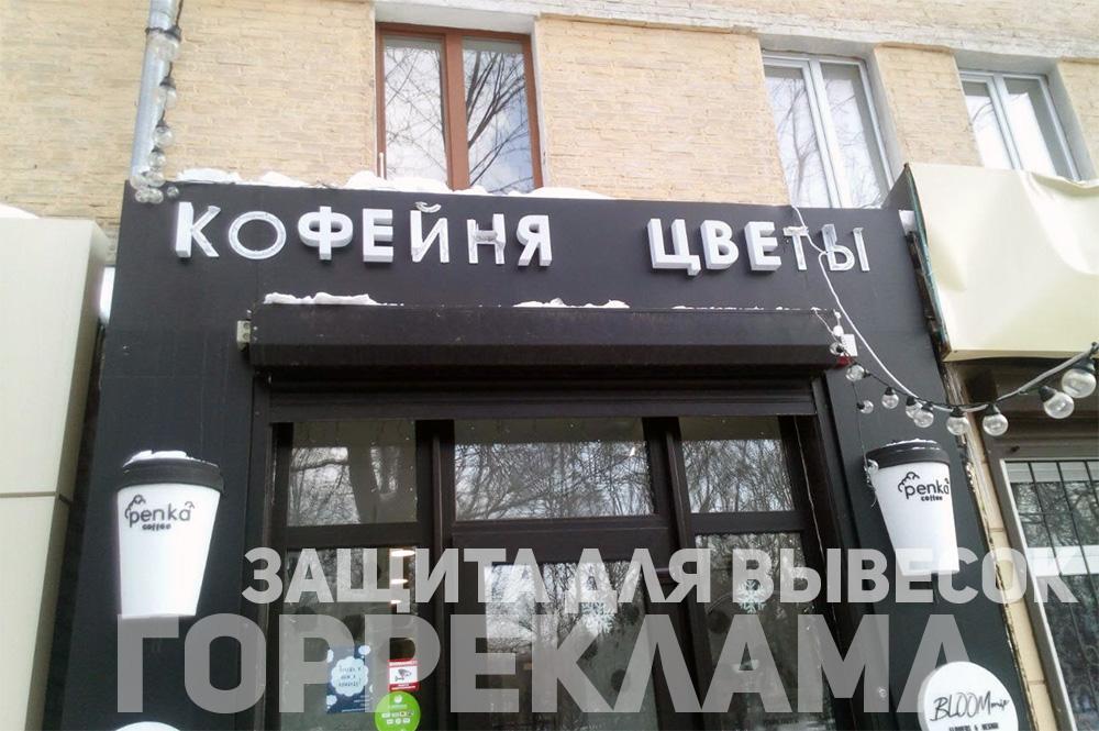 защита-для-вывесок-световых-букв-Воронеж