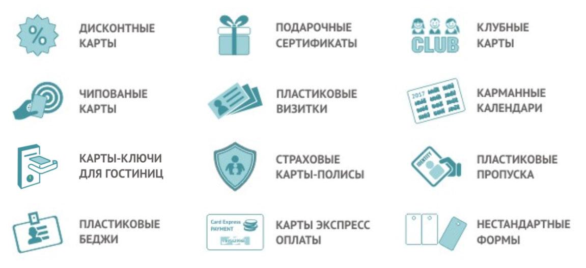 пластиковые-карты-в-Воронеже