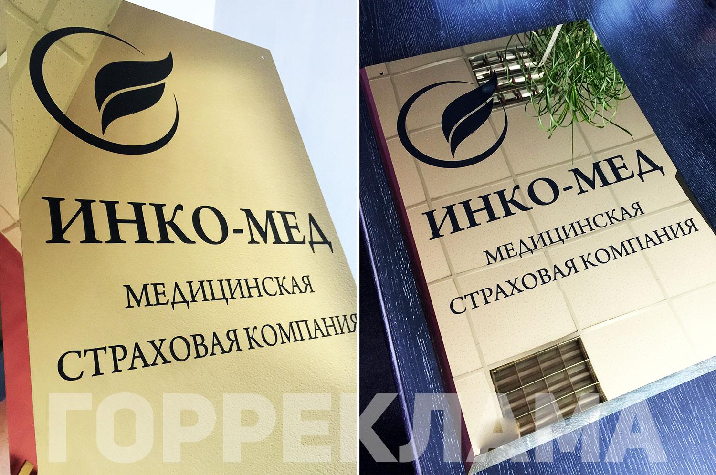 табличка-из-нержавейки-в-Воронеже-покрытие-нитрид-титана