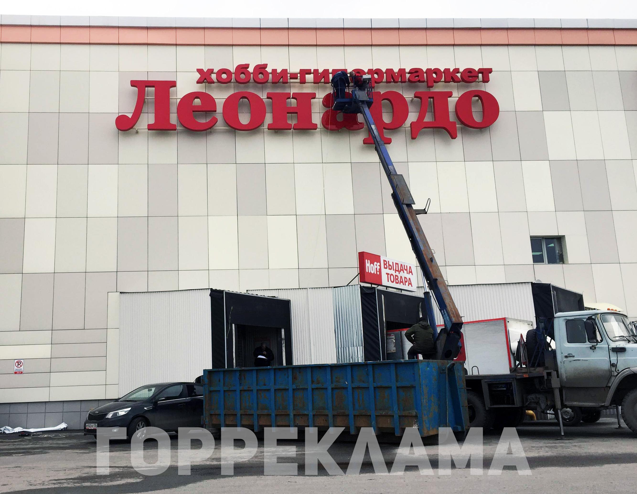 изготовление наружной рекламы ЛЕОНАРДО воронеж