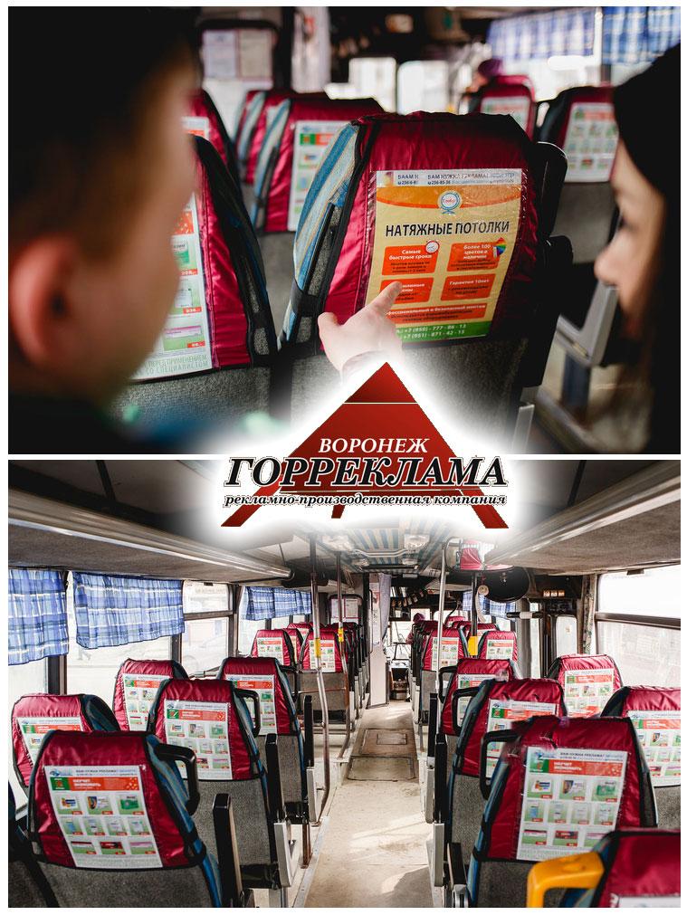 реклама-в-автобусах-в-транспорте-воронежа