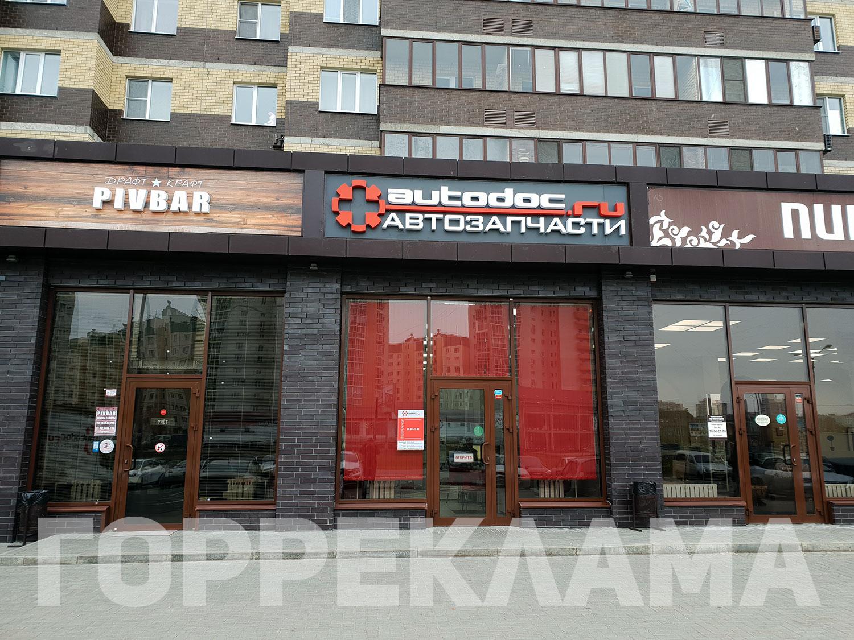 объемные-световые-буквы-ЖК-ОЛИМПИЙСКИЙ---автодок-Воронеж