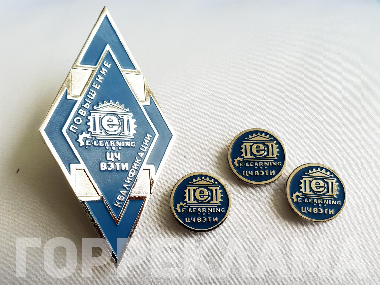 металлические-значки-ЦЧ-ВЭТИ-повышении-квалификации-Воронеж-1