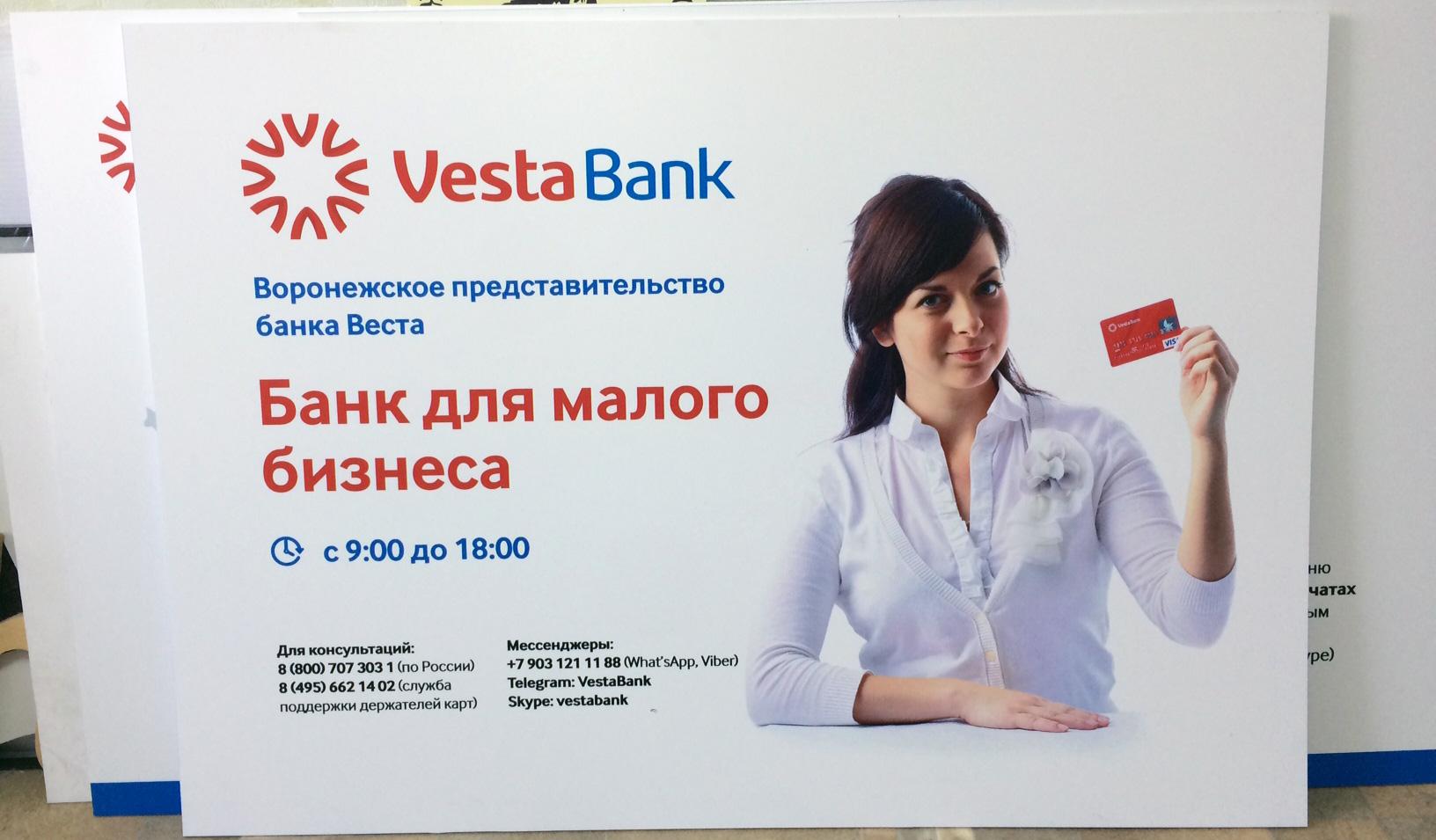 информационный-стенд-печтаь-на-пластике-веста-банк-воронеж