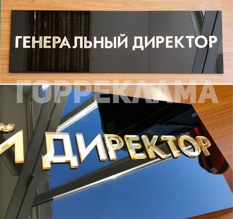 табличка-черный-фон-золотые-буквы-генеральный-директор-воронеж