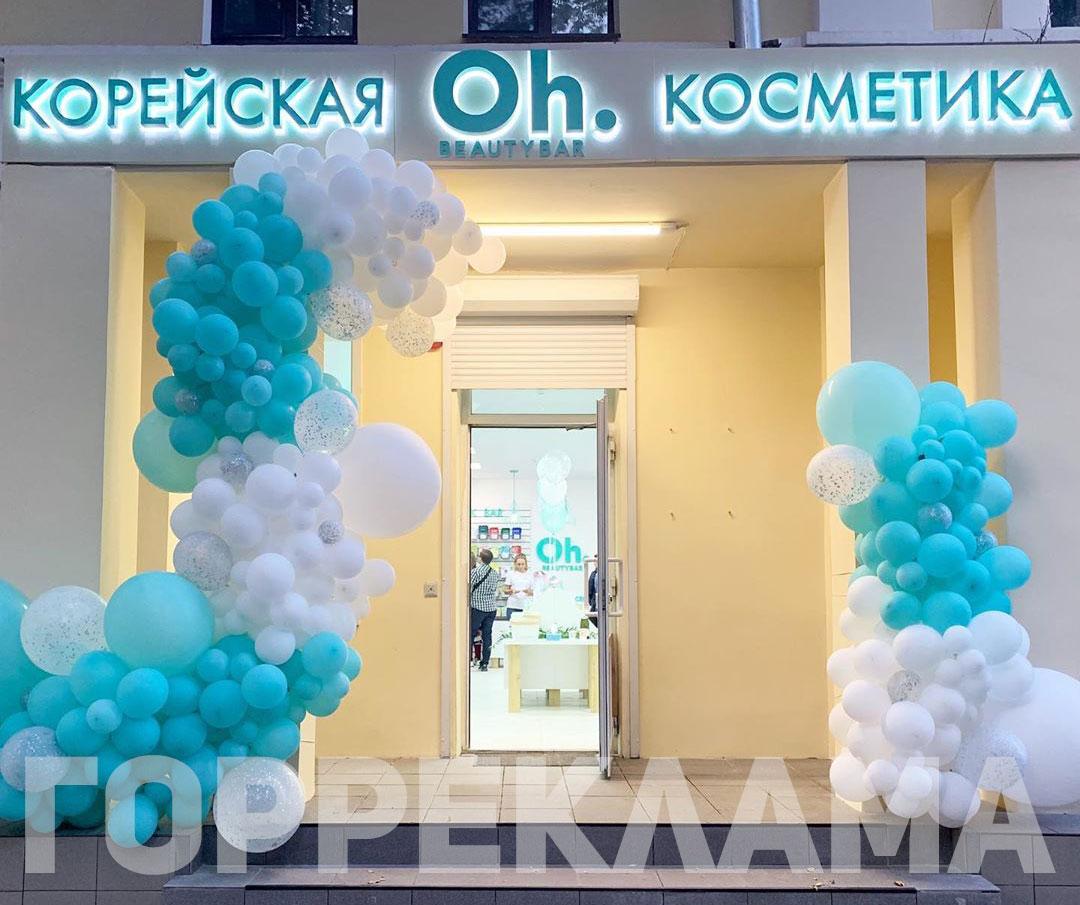 вывеска-объемные-световые-буквы-корейская-косметика-Oh-Воронеж