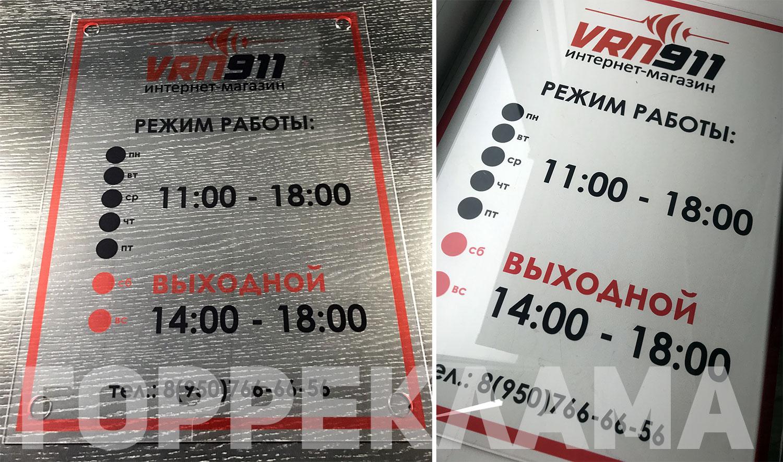 печать-на-оргстекле-в-Воронеже