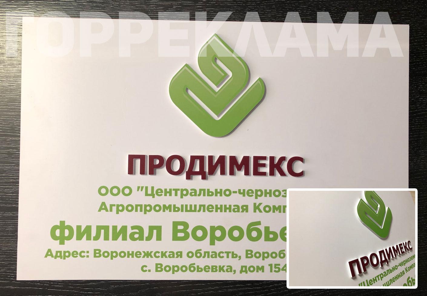 табличка-продимекс-с-объемными-элементами-Воронеж