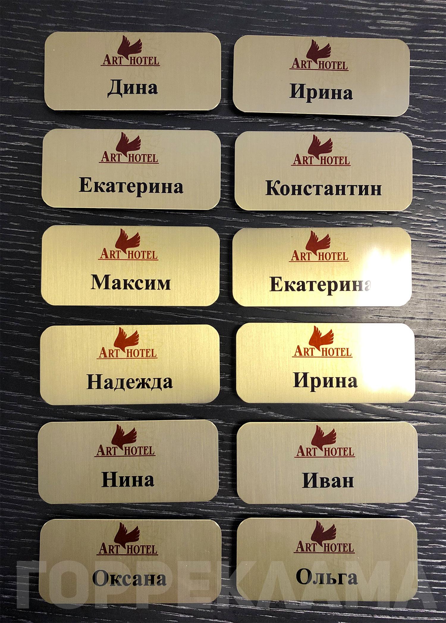 бейджи-с-логотипом-арт-отель-воронеж