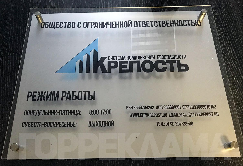 табличка-режим-работы-для-компании-крепость-Воронеж
