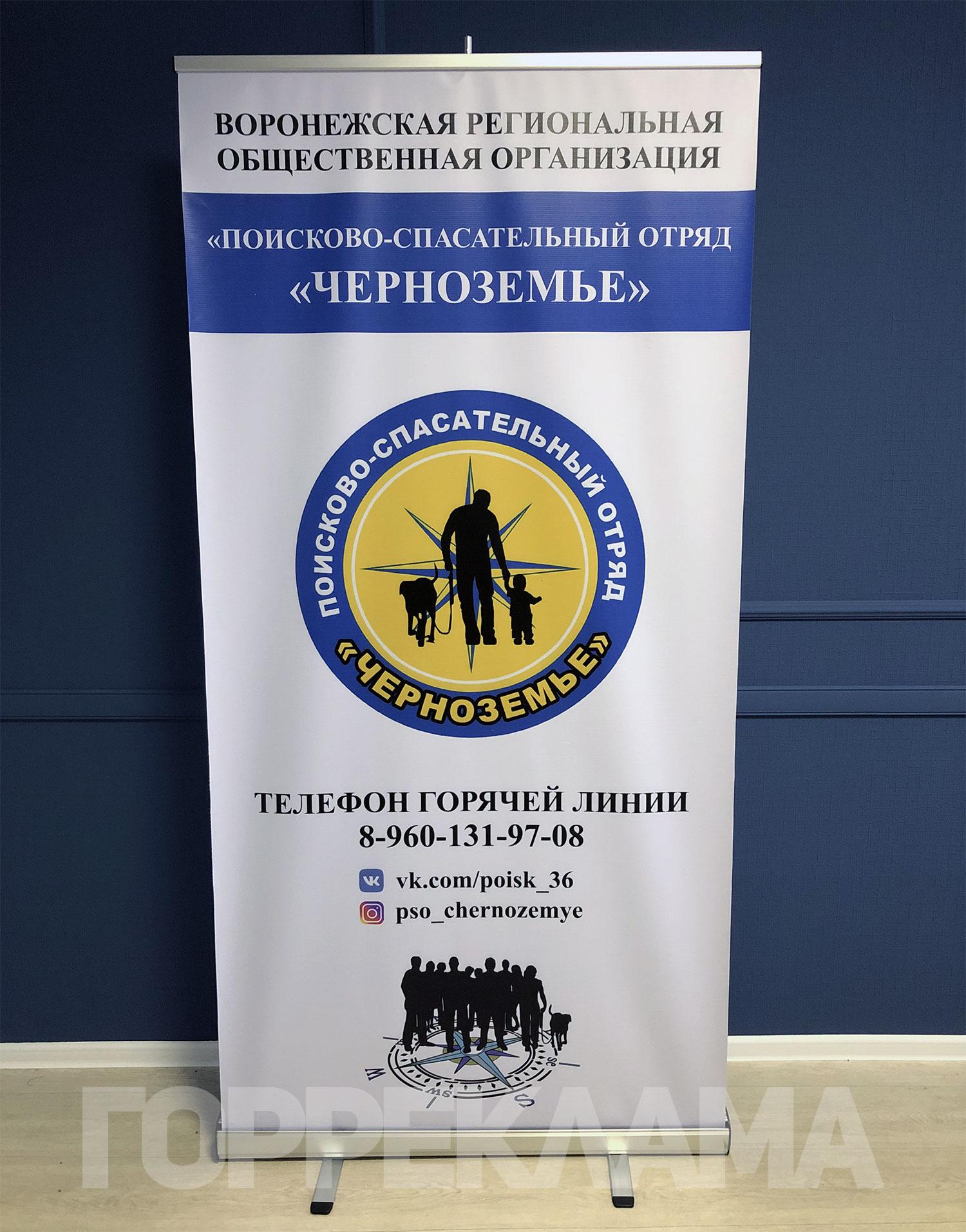 ролл-ап-стенд-для-ПСО-ЧЕРНОЗЕМЬЕ-Воронеж