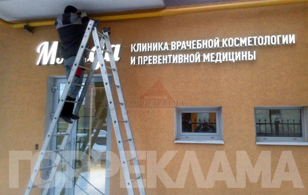 монтаж-вывески-объемные-световые-буквы-МЛАДА-Воронеж