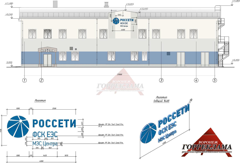 проект-вывески-россети-Воронеж