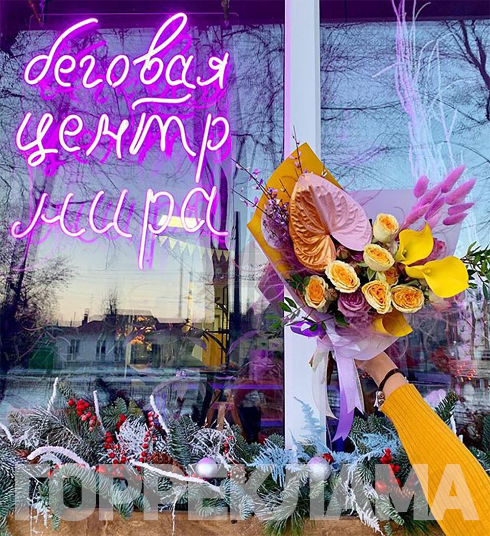 неоновая-вывеска-беговая-центр-мира-Воронеж