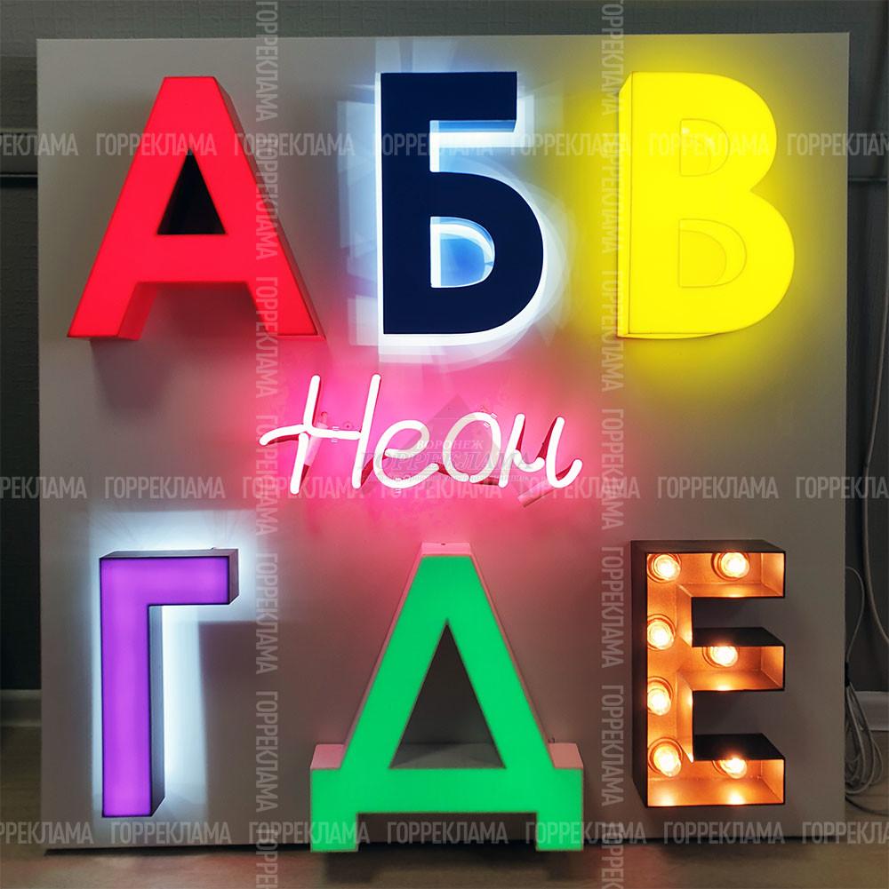 объёмные-буквы-в-Воронеже-примеры