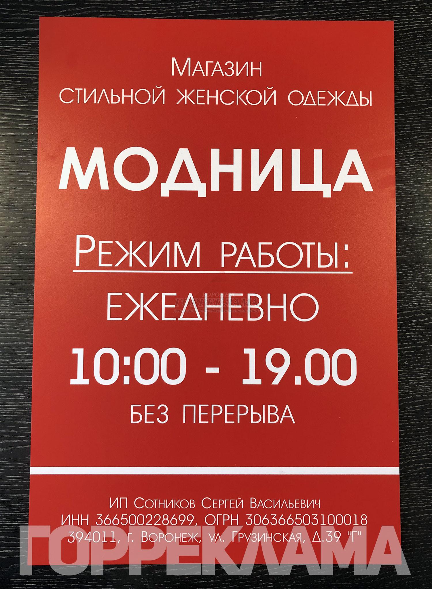 табличка-режим-работы-модница-Воронеж