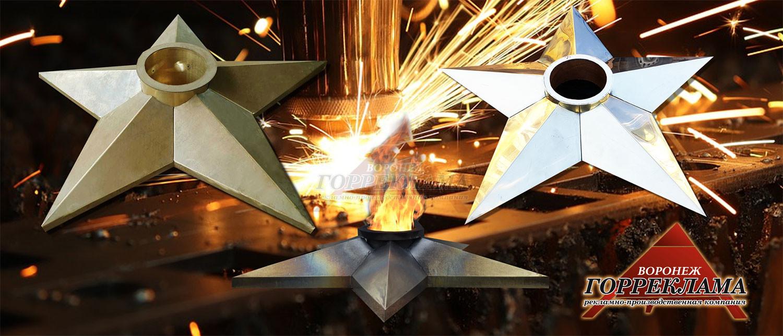 Изготовление-звезды-вечного-огня-в-Воронеже