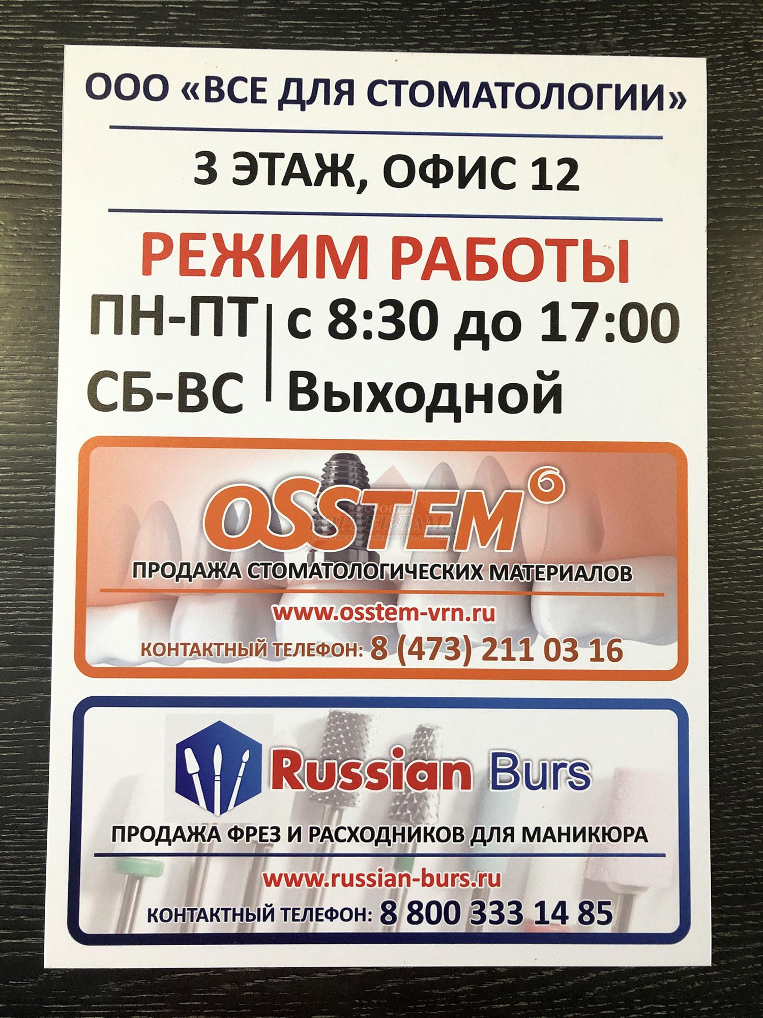 изготовление-табличек-ПВХ-режимников-указателей-в-Воронеже