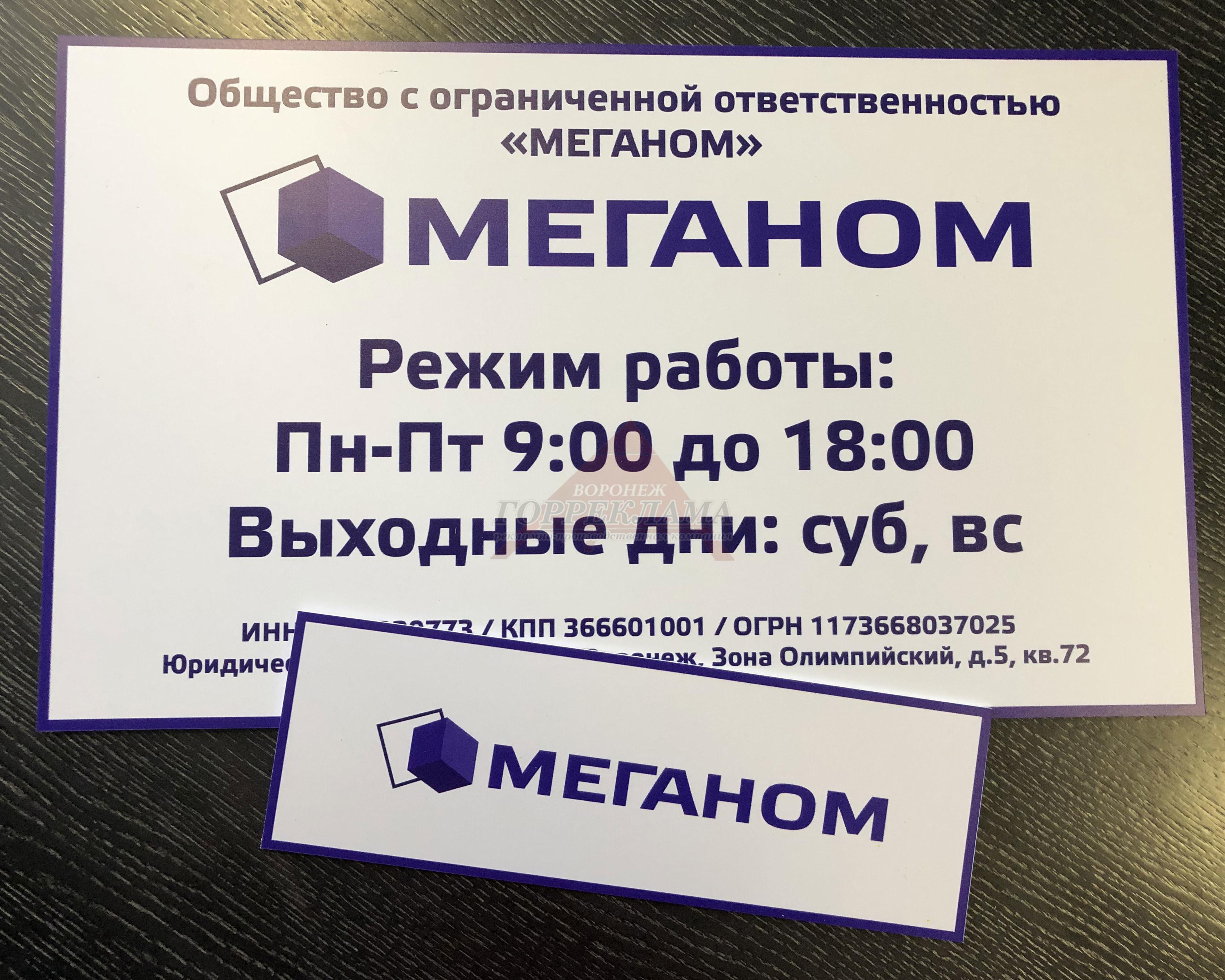 таблички-ПВХ-меганом-Воронеж