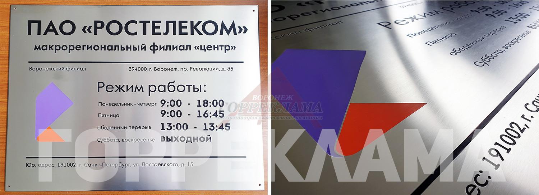 металлическая-табличка-режим-работы-РОСТЕЛЕКОМ-из-нержавейки-в-Воронеже
