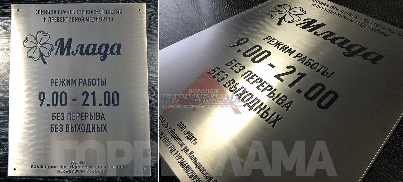 металлическая-табличка-режим работы-млада-шлифованая-нержавейка-с-эмалью-Воронеж