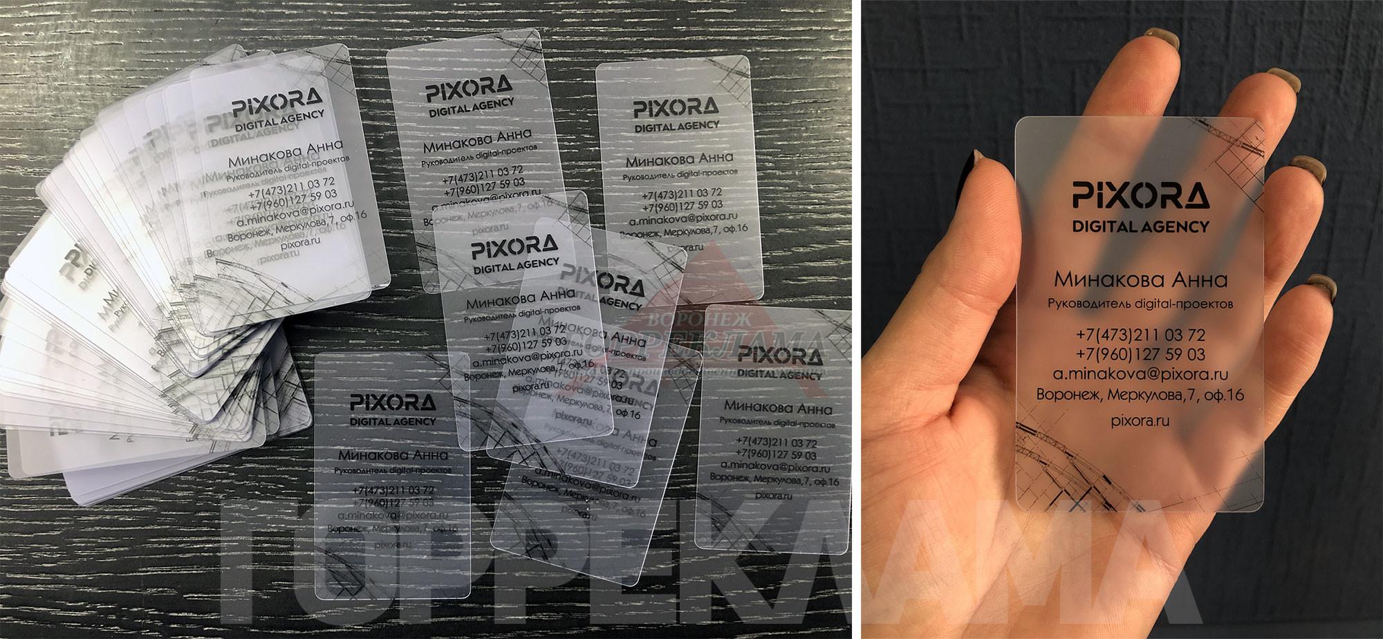 прозрачные-визитки-PIXORA-Воронеж