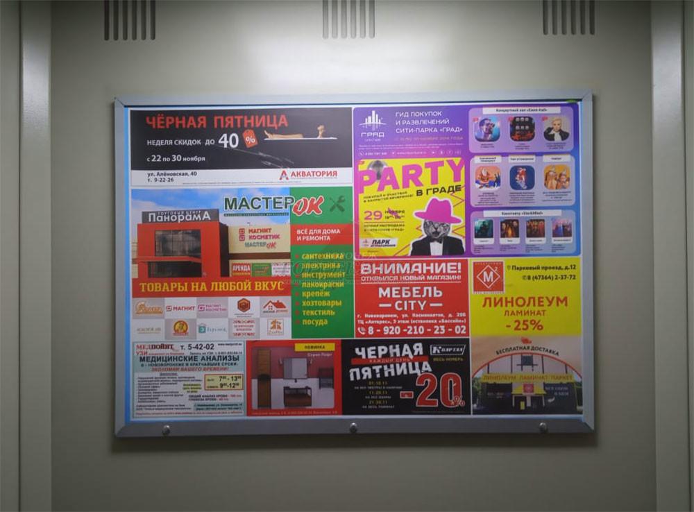 реклама-в-лифтах-воронеж