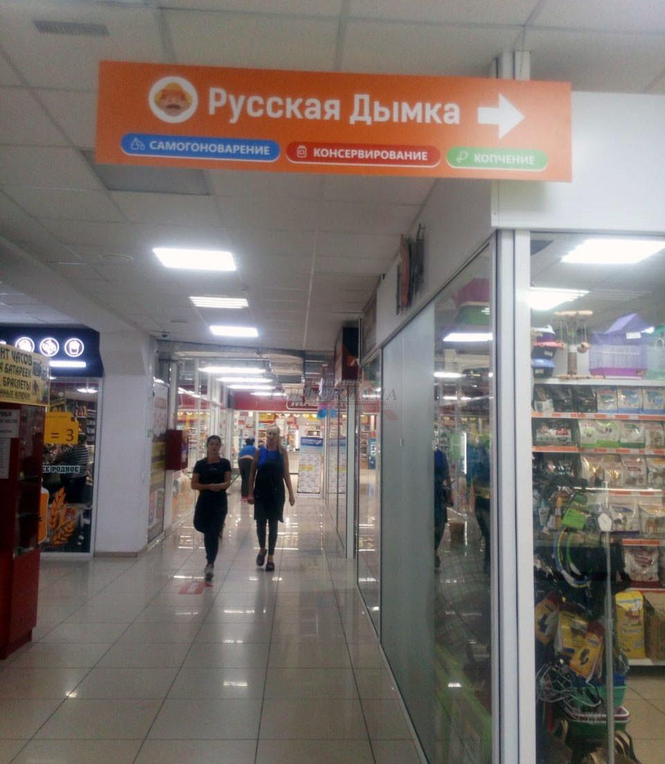 указатель-пластиковый-подвесной-русская-дымка-новая-усмань-Воронеж