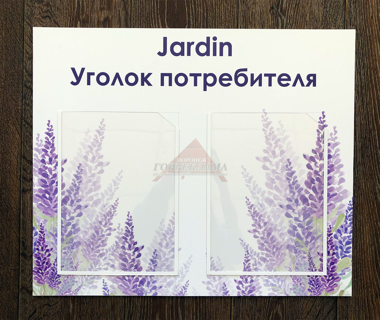 jardin-уголок-потребителя-Воронеж-информационный-стенд