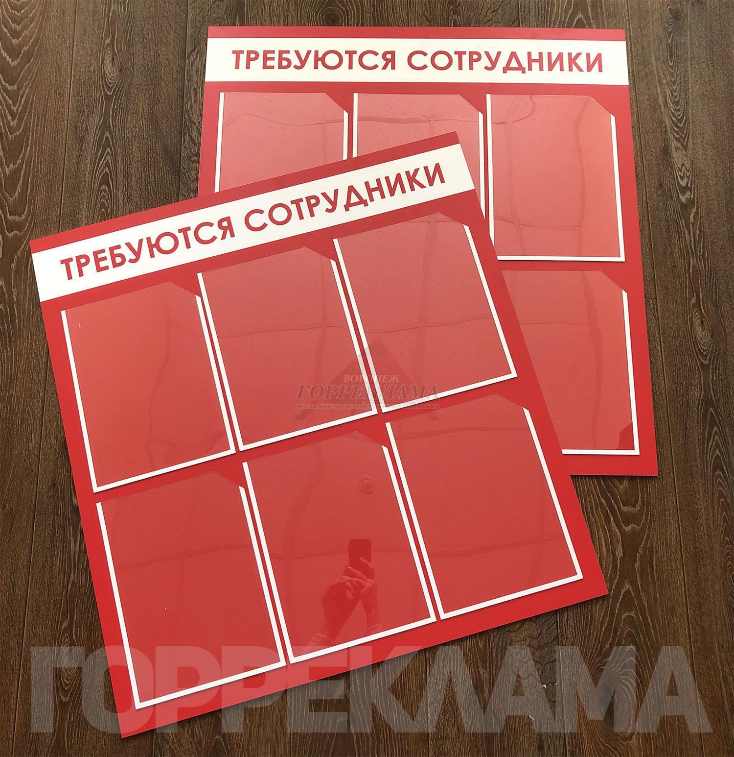 информационные-стенды-требуются-сотрудники-Воронеж