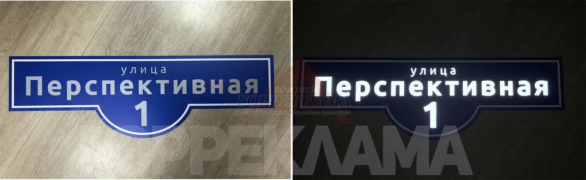 световозвращающие-домовые-таблички-в-Воронеже