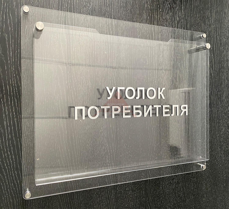 прозрачный-стенд-уголок-потребителя-воронеж