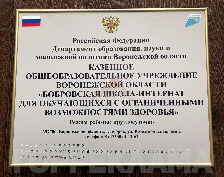 тактильная-рельефная-табличка-для-бобровской-школы-интерната-Воронеж