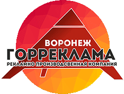 """РПК """"Горреклама Воронеж"""""""