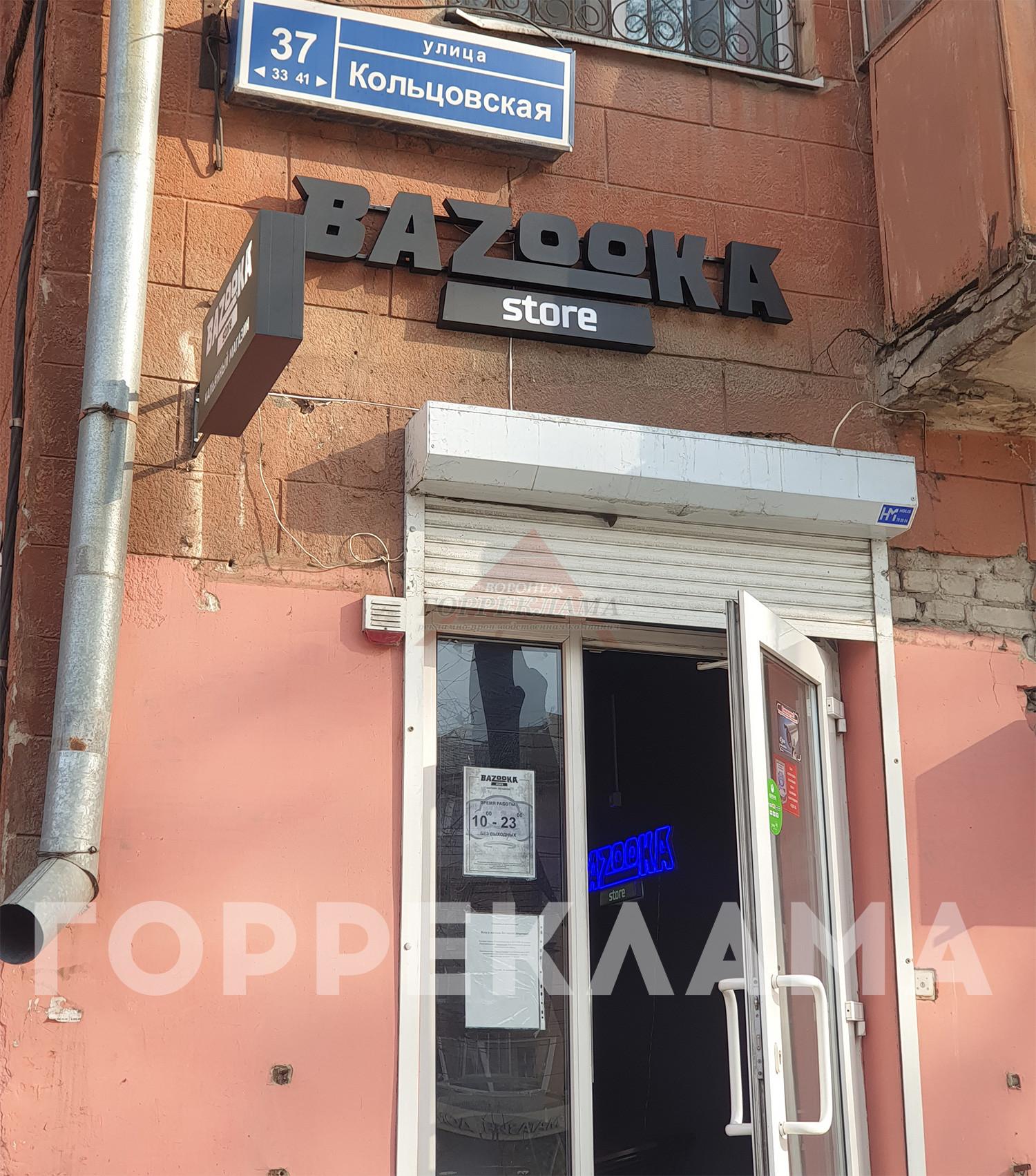вывеска-объемные-буквы-bazooka-store-Воронеж