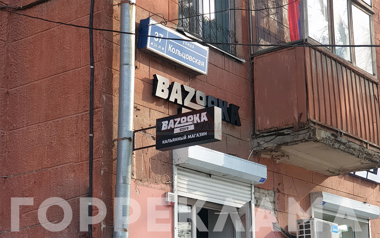 вывеска-панель-кронштейн-bazooka-store-Воронеж