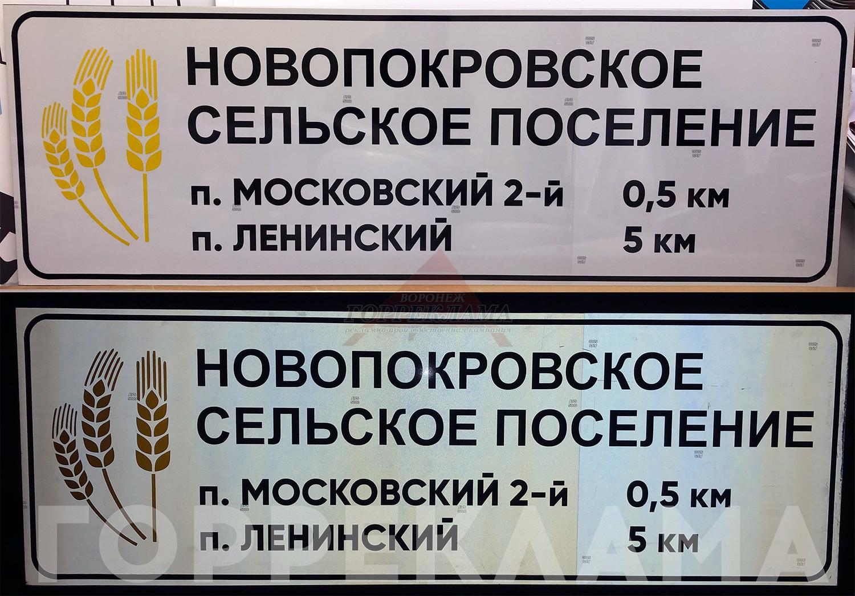светоотражающие-таблички-в-Воронеже