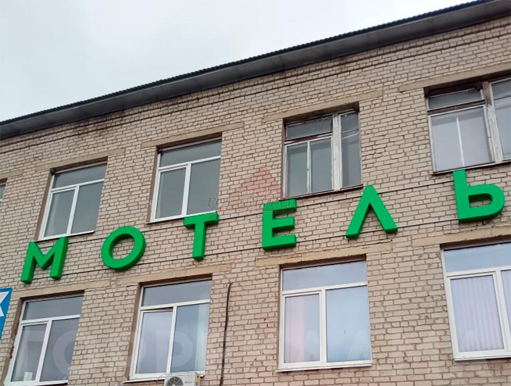 объемные-световые-буквы-мотель-воронеж-липецк